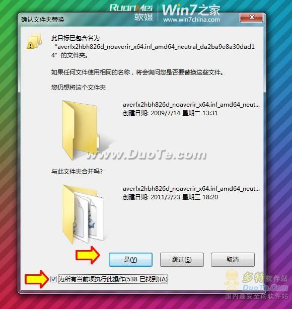 windows7无法安装和升级